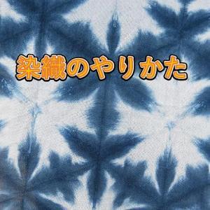 染織を学ぶ(雪花しぼり)