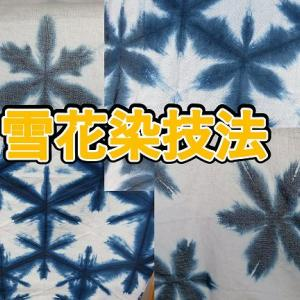 【雪花染め】染織の絞り技法(その1)