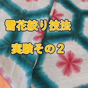 【雪花絞り】染織の絞り技法(その2)エコ染料