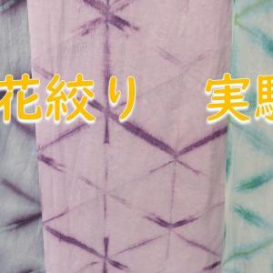 【雪花絞り】染織剤の付け方と変化の様子(その3)