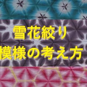 【雪花絞り】染織の絞り技法(その5)模様の考え方
