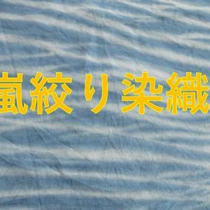 【嵐絞り】染織方法その1