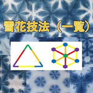 【雪花絞り技法】理想の模様を作ろう。