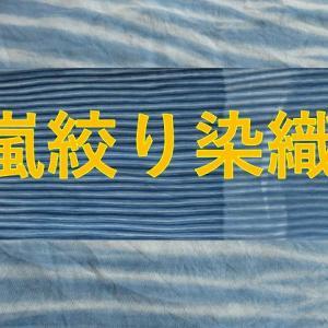 【群雲絞り技法】藍染で染めてみる