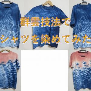 【群雲絞り技法】藍染・インド茜でシャツを染めてみた