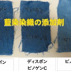 藍染染織で添加剤を加えてみた。(ピノゲンc・ディスポン)