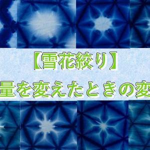 【雪花絞り】藍染の液量による模様の変化