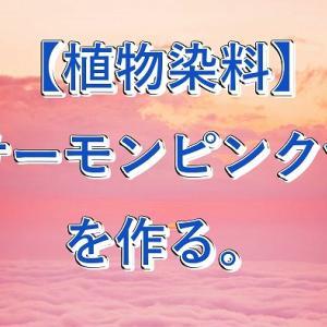 【植物染織】サーモンピンク色を作る方法