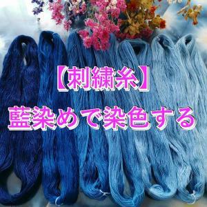 【刺繍糸】藍染めで染織をする