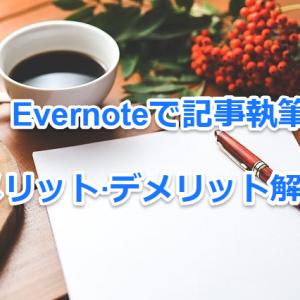 【はてなブログ】アプリでの記事作成が不便‼エディターをEvernoteに変更【メリット·デメリット解説】