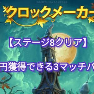 【Clockmaker 】3マッチパズルゲームで160円獲得!!【ステージ8クリア】