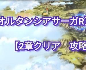 【オルタンシアサーガR】ポイ活初心者向き!?第2章クリアは超絶楽チン【所要時間1時間】