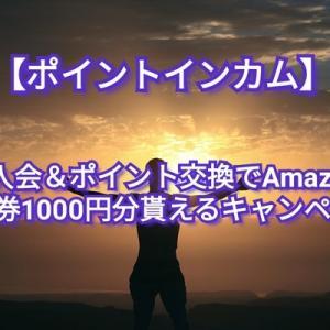 【ポイントインカム】今なら新規入会&ポイント交換でAmazonギフト券が1000円分貰える‼【5月限定】