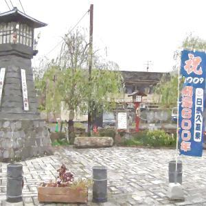 九州国際スリーデーマーチ その2 ~ 温泉 ~