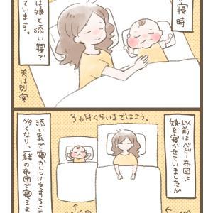 体は小さいのに寝相はダイナミック!!ついにポジションチェンジしてしまった話。