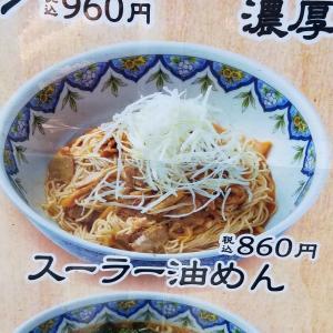 【刀削麺はかん水を使っていないので大丈夫か!?】 大好きだった揚州商人「スーラー油めん」にチャレンジしてみた!