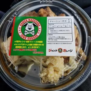 【この強烈な刺激物に身体は耐えられるのか?】ラーメン二郎インスパイア系ジャンクガレッジの「チューシュー弁当」を食べてみた。
