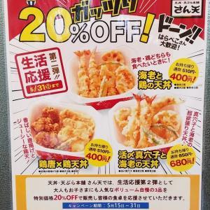 胃全摘4か月 「さん天」のテイクアウト20%オフで「天丼」にチャレンジした件