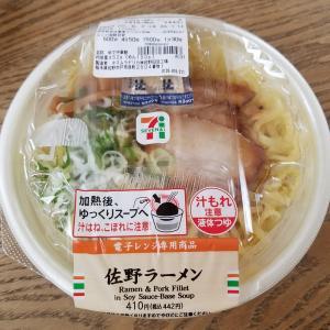 【コンビニレンチン麺】胃全摘7か月 調理前後の麺の量の考察と体調を崩さずに食べられる量の分岐点を探ってみる。【ラーメンリハビリ3回目】