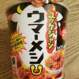 【新作ウマーメシ】日清ウマーメシ『ユッケジャン』の実食した感想【けっこう辛い】