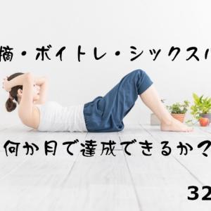 【チャレンジ32日目】トレーニングを開始して1か月。ちょっと筋トレがしんどくなってきたぞ。【胃全摘・ボイトレ・シックスパック】