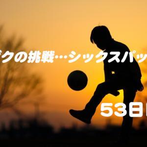 【チャレンジ53日目】えぇ!!!りゅうと、お前もか!?【胃全摘・ボイトレ・シックスパック】