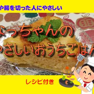 【胃や腸を切った人にもやさしいお料理】なっちゃんのやさしいおうちごはん~「ハロウィンケーキ」「ハロウィンドリア」「ほうれん草のカップケーキonカボチャクリーム」など