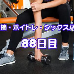 【チャレンジ88日目】2kgのダンベルを購入。筋トレメニューに取り込んでみた。【胃全摘・ボイトレ・シックスパック】