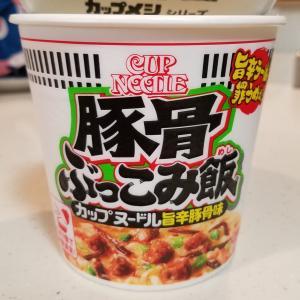 【新作ぶっこみ飯】日清『カップヌードル 旨辛豚骨 ぶっこみ飯』の実食した感想【胃を切った人でもコレはイケる】