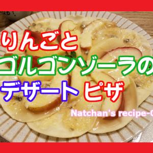 【なっちゃんのやさしいレシピ-03】『りんごとゴルゴンゾーラのデザートピザ』【胃や腸を切った人にも(^^♪】