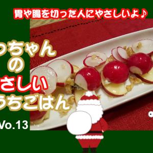 【胃や腸を切った人にもやさしい(^^♪】なっちゃんのやさしいおうちごはん-13『手作りニョッキ』『アールグレイのケーキ』『あずきのケーキ』など