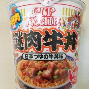 【ファン待望の新発売】日清『カップヌードル 謎肉牛丼』の実食した感想【胃を切った人も食べやすい】