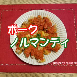 【なっちゃんのやさしいレシピ-05】『ポークノルマンディ』【胃や腸を切った人にも(^^♪】