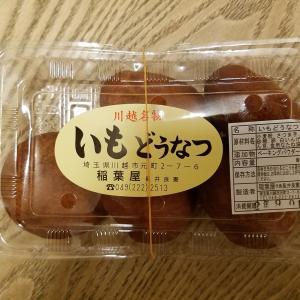 【埼玉日記09】川越市『稲葉屋本舗』本当に美味い老舗の素朴な味「いもどうなつ」を買いに行った話。