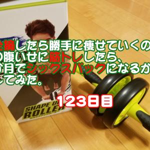 【チャレンジ123日目】ドンキホーテで1,000円の「腹筋ローラー」を買ってみました。【胃全摘した私がシックスパックを目指すお話】