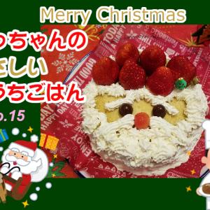 【胃や腸を切った人にもやさしい(^^♪】なっちゃんのやさしいおうちごはん-15『クリスマスの1週間前』『クリスマスの2日前』『クリスマス・イヴ!』など