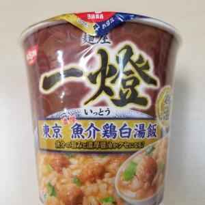 【ローソン限定のロングセラー】日清『麺屋一燈 東京濃厚魚介鶏白湯飯』の実食した感想【胃を切った人も食べやすい】