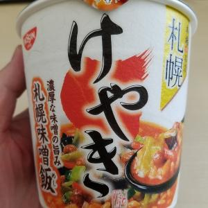 【ファミマ限定】日清『けやき 濃厚札幌味噌飯』の実食した感想【胃を切った人にもOK】