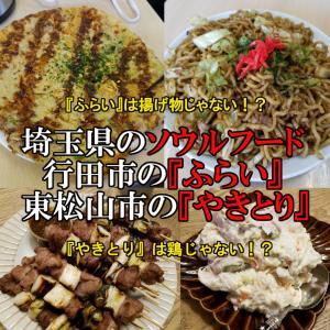 【埼玉日記13】行田市の誇るB級グルメ『ふらい』と東松山市の名物『やきとり』の名店を紹介します。