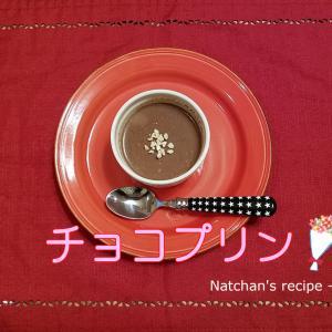 【なっちゃんレシピ-11】『チョコプリン』【胃や腸を切った人にもOK(^^♪】
