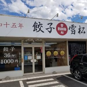 【24時間営業】今、話題の無人販売所『餃子の雪松』で実際に購入して食べてみた感想【どういうシステム?】
