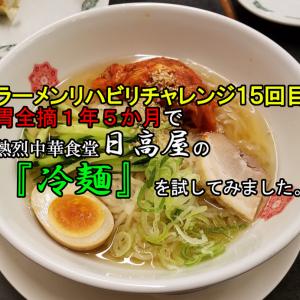胃全摘1年5か月で熱烈中華食堂日高屋の『冷麺』を試してみた。【ラーメンリハビリ15回目】