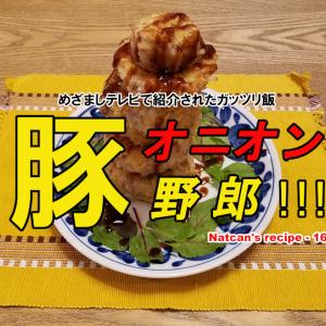 【なっちゃんレシピ-16】めざましテレビで紹介されたガッツリ飯!『オニオン豚野郎!!!』【胃を切った人にも⁉】