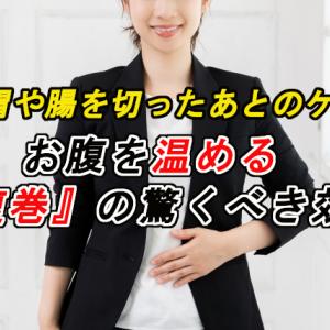 【胃や腸の切除後のケア】おなかを温める『腹巻』の驚くべき効果!