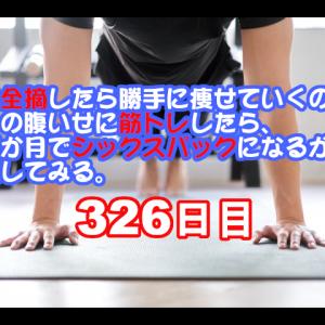 【チャレンジ326日目】『筋肉の超回復』を考慮したトレーニングメニューの見直しとトレーニングサイクルを見直した結果・・・。【胃全摘した私がシックスパックを目指すお話】