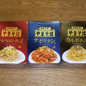 【3種のペヤング】まるか食品 ペヤング焼きそば『ペペロンチーノ風』『ナポリタン風』『カルボナーラ風』を食べ比べした感想