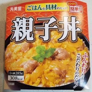 【神アレンジ!】丸美屋 レンジで簡単!ごはん付きシリーズ『親子丼』を実食した感想【胃を切った人に超オススメ】
