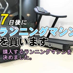 【ALINCO?DAIKOU?】購入するランニングマシンを決定!その決め手は・・・。【7日後にランニングマシンを買う】
