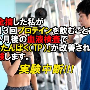 【実験中断!!!】胃全摘した私が1日3回プロテイン摂取の実験で急激な体調不良、そして体重減少!!!