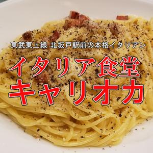 【埼玉日記18】埼玉県坂戸市『イタリア食堂 キャリオカ』で本格的イタリアンを堪能しよう。